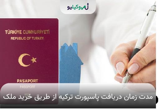 دریافت پاسپورت ترکیه از طریق خرید ملک