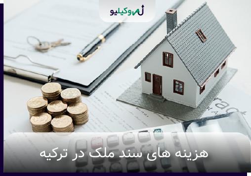 هزینه ی سند خرید خانه در ترکیه