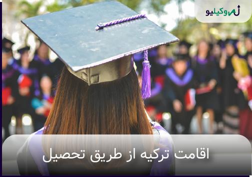 اقامت ترکیه از طریق تحصیل